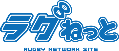 ラグねっと RUGBY NETWORK SITE